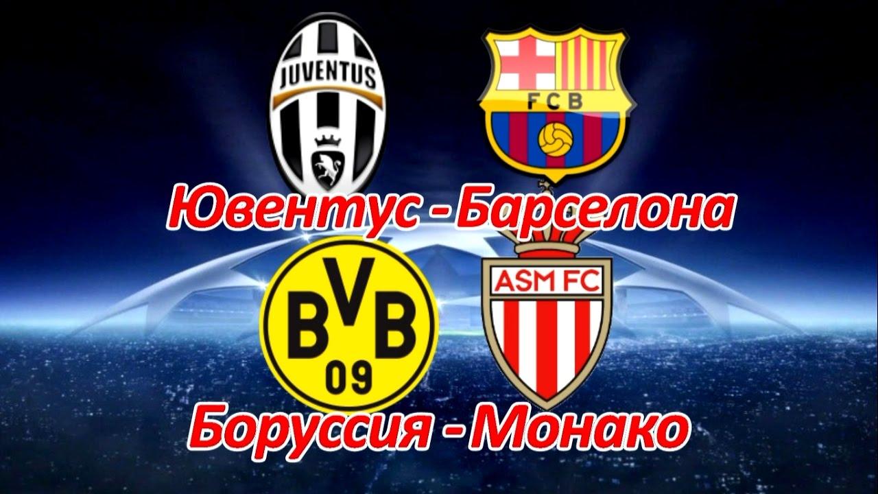 Дортмунд матч Боруссия на Барселона прогноз
