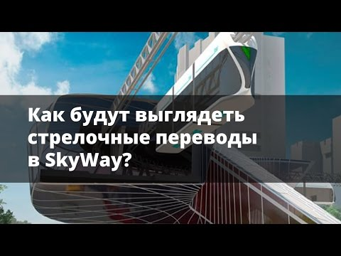 Как будут выглядеть стрелочные переводы в SkyWay?