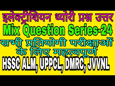 Electrician Theory Mcq|| Mix Question Series 24 By VK Knowledge Electrical|| Technical Mcq Answer||