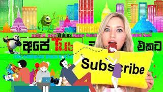 Download Video Ape Tube (අපේTube) ඔක්කොම එකට - Sri Lankan Entertainment Channel MP3 3GP MP4