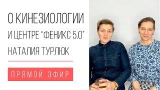 Возможности кинезиологии Центр Феникс 5 0 Прямой эфир с Наталией Турлюк