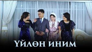 Данияр Эрматов, Айжамал Кабылова & Гулнара Калдарова - Уйлон иним / Жаны 2019