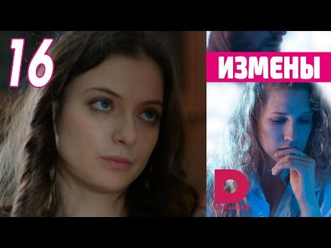 сериал измены 1 сезон 16 серия