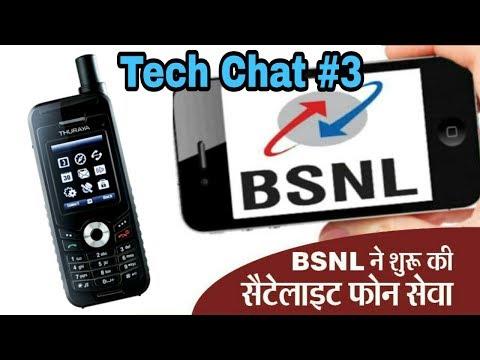 Tech Chat #3 - BSNL Satellite Phone Service | BSNL-INMARSAT ने साथ मिलकर शुरू की सेटेलाइट फोन सर्विस