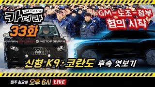 GM-노조-정부, 협의 시작, 신형 K9·코란도 후속 엿보기…카더라 33회