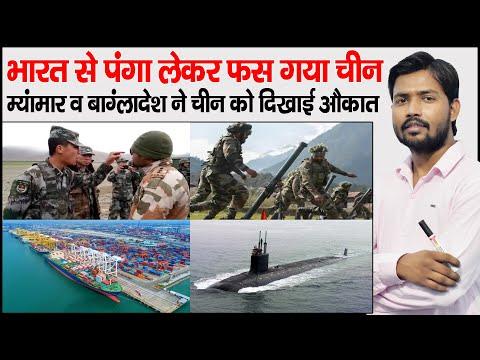 India China Dispute | Bangladesh Cancel China Fund in Sonadia Port | India Myanmar submarine Deal