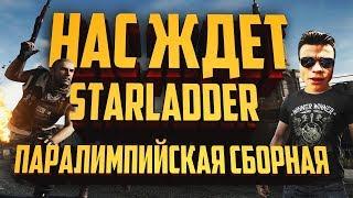 ПАРАЛИМПИЙСКАЯ СБОРНАЯ ! НАС ЖДЁТ STARLADDER!  PUBG! ALTAL SHOW GAMES!