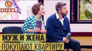 Квартира за ПОЧКУ: Муж и Жена у РИЕЛТОРА – Дизель Шоу 2018 | ЮМОР ICTV