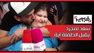 سعد لمجرد يزور طفلة تزن مئتي كيلو ويرّدد معها مقاطع من أغانيهسعد لمجرد يزور طفلة تزن مئتي كيلو
