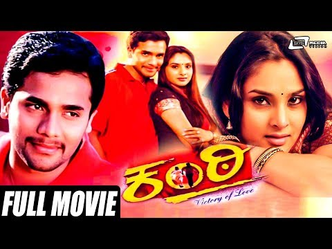 Kanti | Ugramm Sri Murali | Ramya | Kannada Full HD Movie | Family Movie