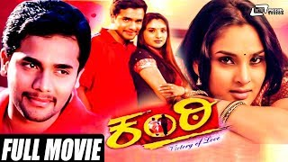 Kanti | Ugramm Sri Murali | Ramya | Kannada Full HD Movie | Family Movie