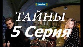 Премьера. Тайны - 5 серия (2019)