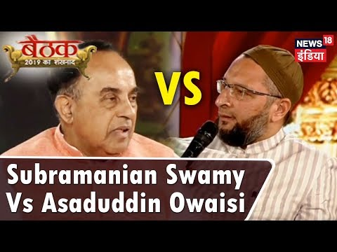 Subramanian Swamy Vs Asaduddin Owaisi | 2019 में 'राम' भरोसे राजनीति | #Baithak | News18 India