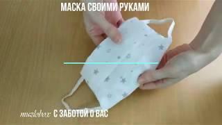 Как сшить маску без швейной машинки  Многоразовая защитная своими рукаим