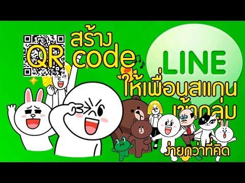 สร้าง QR code line ให้เพื่อนสแกนเข้ากลุ่ม ง่ายนิดเดียว