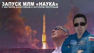 "Русская прямая трансляция пуска ""Протон-М"" (МЛМ Наука)"