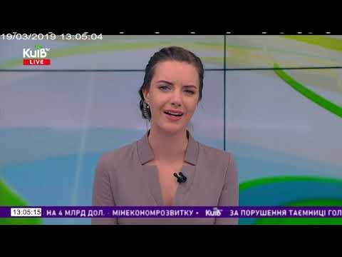 Телеканал Київ: 19.03.19 Столичні телевізійні новини 13.00