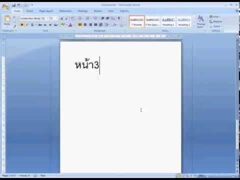 "Word 2007: แทรกเลขหน้าเริ่มที่หน้า ""สาม"""