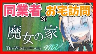 前編【魔女の家MV】同業者のお宅訪問!!【アルス・アルマル/にじさんじ】