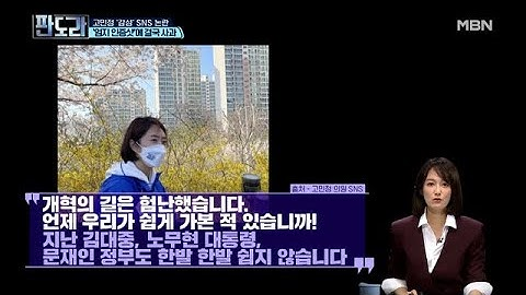 고민정 '감성 SNS' 논란 '엄지 인증샷'에 결국 사과 MBN 210405 방송