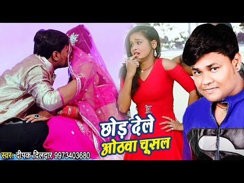 Deepak Dildaar का सुपरहिट #VIDEO_SONG - Chhod Dele Hothwa Chusal - New Bhojpuri Song 2018