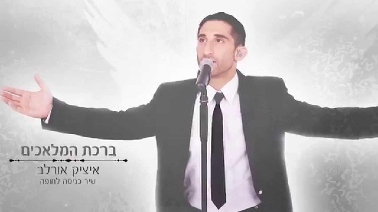 איציק אורלב ברכת המלאכים - itzik orlev - birkat hamalachim