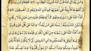 Juz 28 QAD SAMI'ALLAH