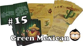 Огляд, обзор настільна гра Зелений мексиканець, зеленый мексиканец