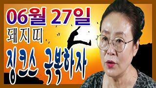 2020년 06월 27일 오늘의 운세 돼지띠 징크스를 극복하게 된다 수미산당 구슬보살 010-6622-568…
