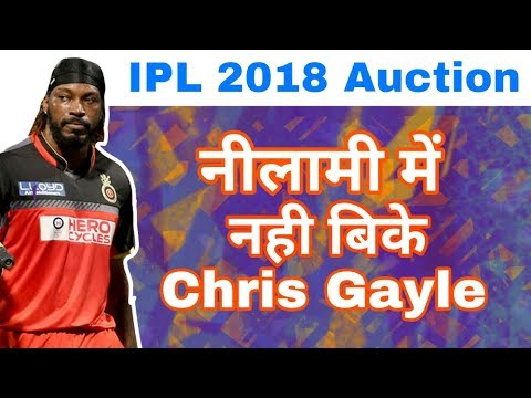 IPL 2018 Auction - Chris Gayle Remains Unsold In Auction