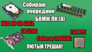 Собираю очередной 'БОМЖ' ПК [8] - Intel 775 Socket, FX 5200, 2GB, 80 HDD + ТЕСТ ИГР