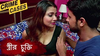 Gambar cover Crime Cases (Bengali) - পেয়িং  গেস্ট | Episode 30 - PATNI KA SAUDA | 9th Sept, 2019