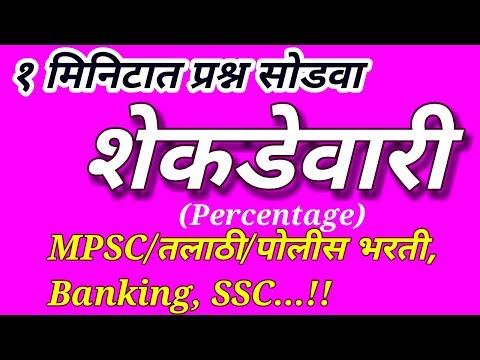 शेकडेवारी Tricks,talathi exam preparation || mpsc preparation || police bharati