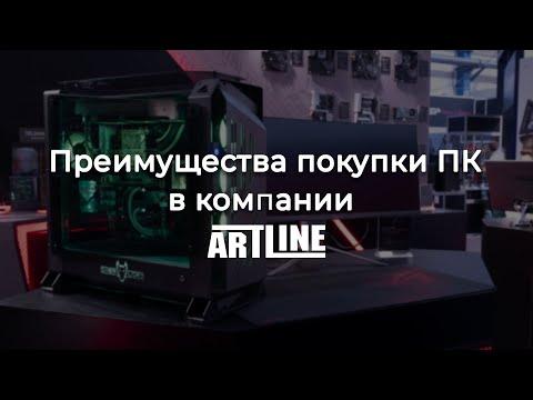 Преимущества покупки ПК в компании Artline.