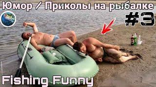 Рыбаки юмор приколы на рыбалке fishing funny moments 3
