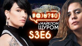 KAZKA, Анастасія Приходько, Ляшко, цирк, Порошенко: #@)₴?$0 з Майклом Щуром #6