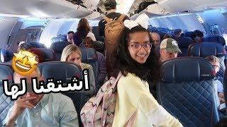 حماس السفر وبدايه جنون المغامرة