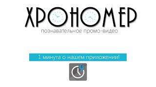 Хрономер. Программа для телефона и планшета.(Разработка сервиса удаленной записи дикторских голосов