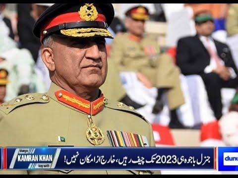 Kamran Khan: SC ne mulk ko bare buhran se bacha lia! General Bajwa ko 6 mah ki tosih di agey ka rasta dikhaya