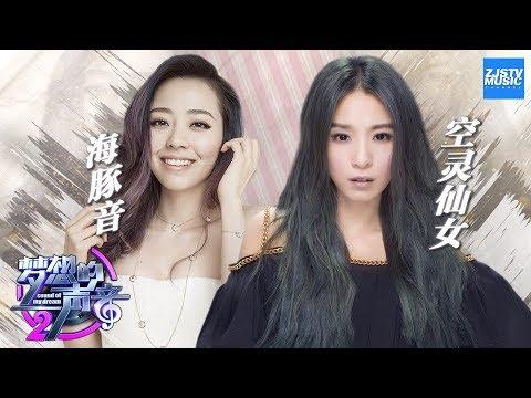[ 田馥甄X张靓颖 - 空灵仙女 - 音乐专辑 ] 《梦想的声音2》EP.9 20171229 花絮 /浙江卫视官方/