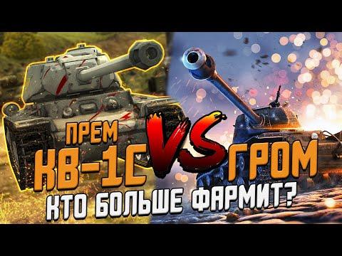 Премиумный КВ-1С против ГРОМА из Боевого пропуска - больше фармит? / Wot Blitz