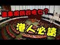【最新】立法會議事規則改咗乜?一貼睇晒剪布10招!香港人必讀!以後還可拉布嗎?