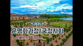 문명화과정, 궁정사회 - 노르베르트 엘리아스