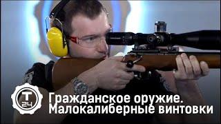 Малокалиберные винтовки  Гражданское оружие
