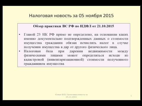 05112015 Налоговая новость об НДФЛ при дарении