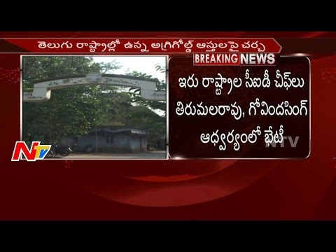 CID Focus on Agri Gold Assets in Two Telugu States || NTV