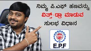 ನಿಮ್ಮ PF ಹಣ ತೆಗೆಯುವ ಸುಲಭ ವಿಧಾನ, ನೀವೆ ಪಿ.ಎಫ್ ಹಣ ವಿತ್ತ್ ಡ್ರಾ ಮಾಡಿ | How to withdraw PF Online Kannada
