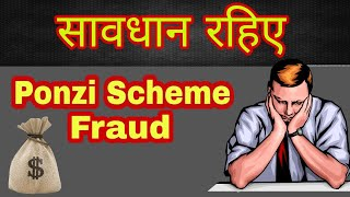 सावधान रहिये Ponzi Scheme Fraud से  | What is Ponzi Scheme |  Investment Scheme Fraud | Hindi