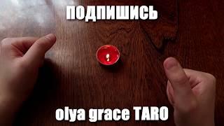 ЗАГОВОР РИТУАЛ ОТ БОРОДАВОК, УСИКОВ, РОДИНОК, ПРЫЩЕЙ  OLYA GRACE TARO