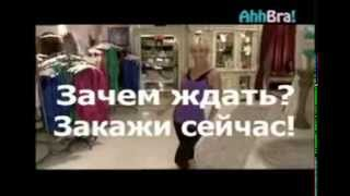 Бюстгальтер Ahh Brа (Ах Бра) 3 шт. в комплекте(, 2013-12-06T15:55:44.000Z)